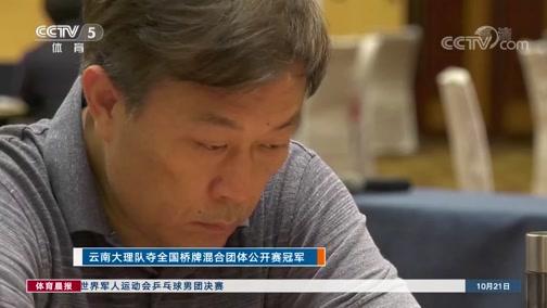 [棋牌]云南大理队夺全国桥牌混合团体公开赛冠军