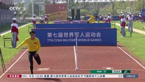 """[军运会]障碍跑:跨越""""障碍""""的世界纪录"""