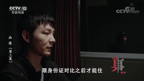 《方圓劇陣》 20191021 真實故事劇場 畫像(第三集)