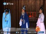 望春风(3) 斗阵来看戏 2019.10.21 - 厦门卫视 00:46:58