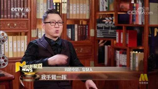 [中国电影报道]周游电影:复制人
