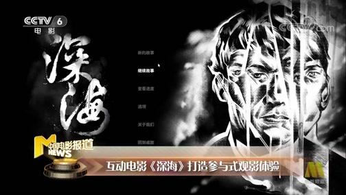 [中国电影报道]互动电影《深海》打造参与式观影体验