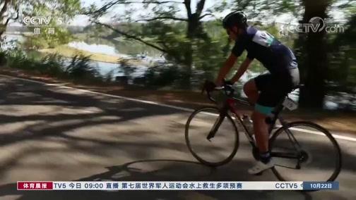 [自行车]武夷山国际骑游大会在福建武夷山落幕