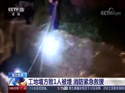 [新闻直播间]湖北孝感 工地塌方致1人被埋 消防紧急救援