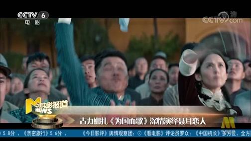 [中国电影报道]古力娜扎《为国而歌》深情演绎聂耳恋人