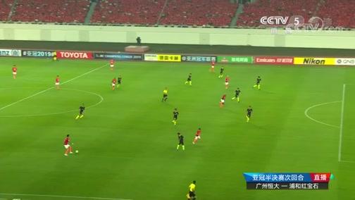 [亚冠]半决赛次回合:广州恒大0-1浦和红宝石 比赛集锦