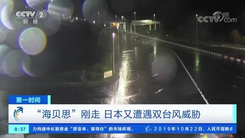 """[第一时间]""""海贝思""""刚走 日本又遭遇双台风威胁"""