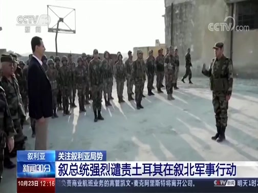 [新闻30分]关注叙利亚局势 叙总统首次公开视察伊德利卜省前线