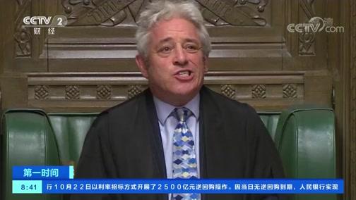 """[第一时间]英政府动议再遭否决 脱欧或再""""拖"""""""