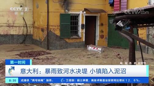 [第一时间]意大利:暴雨致河水决堤 小镇陷入泥沼