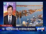 中太论坛召开 合作前景广阔 两岸直航 2019.10.24 - 厦门卫视 00:29:23