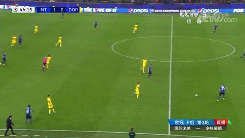 [欧冠]F组第3轮:国际米兰VS多特蒙德 完整赛事
