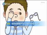 新闻斗阵讲 2019.10.25 - 厦门卫视 00:23:39