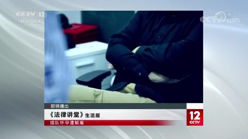 《法律讲堂(生活版)》 20191025 插队怀孕遭解雇