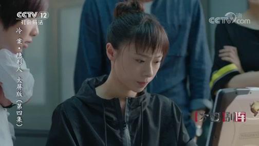 《方圓劇陣》 20191026 冷案·隱形人 大屏版(第四集)