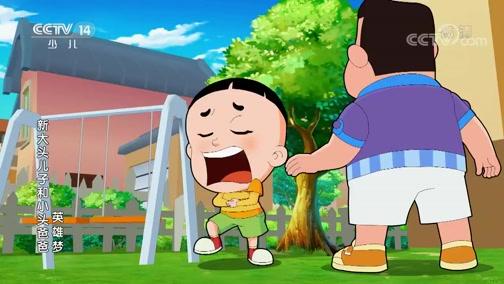 《周末动画片》 20191026 20:00