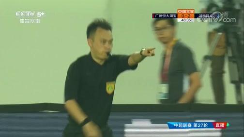 [中超]第27轮:广州恒大2-2河南建业 比赛集锦