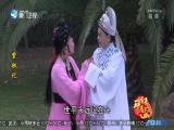 紫钗记(1) 斗阵来看戏 2019.10.27 - 厦门卫视 00:50:17