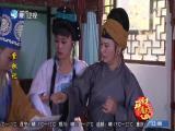 紫钗记(2) 斗阵来看戏 2019.10.28 - 厦门卫视 00:48:32