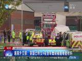 两岸新新闻 2019.10.28 - 厦门卫视 00:28:04
