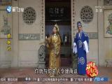 紫钗记(3) 斗阵来看戏 2019.10.29 - 厦门卫视 00:48:54