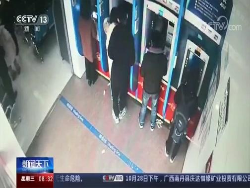 [朝闻天下]山东菏泽 女子陷入网贷骗局 嫌疑人被抓 涉案金额超千万元