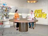 小意外 大伤害 名医大讲堂 2019.10.30 - 厦门电视台 00:27:41