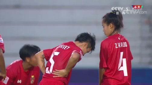 [女足]U19女足亚锦赛:缅甸VS中国 完整赛事