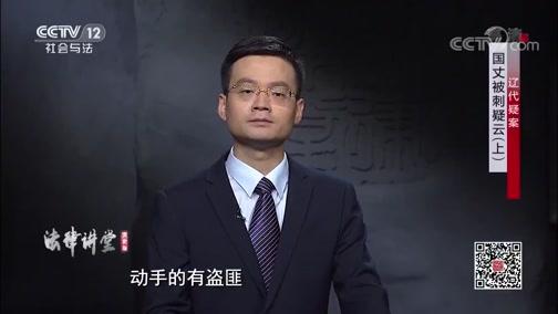 《法律讲堂(文史版)》 20191030 辽代疑案·国丈被刺疑云(上)