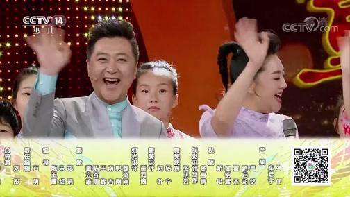 《音乐快递》 20191030 童声飘过70年