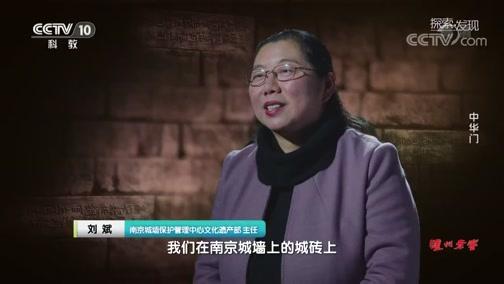 《探索·发现》 20191102 中华门
