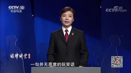 《法律讲堂(生活版)》 20191103 法官解案·祸从口出