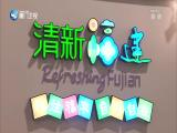 两岸共同新闻(周末版) 2019.11.02厦门卫视 01:00:16