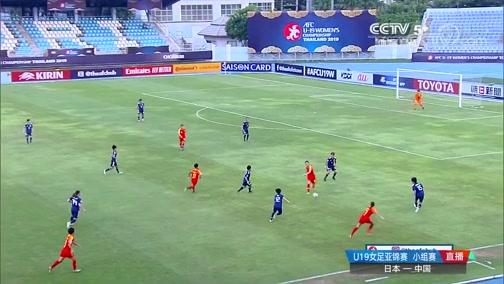 [女足]U19女足亚锦赛:日本VS中国 完整赛事