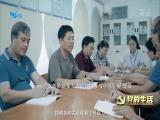 党的生活 2019.11.03 - 厦门电视台 00:15:26