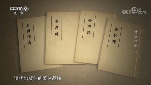 《诗画江南》 第四集 匠心胜境