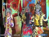 玉龙马(1) 斗阵来看戏 2019.11.04 - 厦门卫视 00:48:10