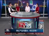 网红产品问题多,你还买吗? TV透 2019.11.05 - 厦门电视台 00:24:48