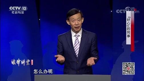 """《法律讲堂(生活版)》 20191106 """"好心""""的同事"""