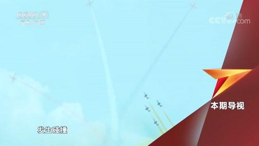 《军事科技》 20191106 炫舞蓝天——空军红鹰飞行表演队