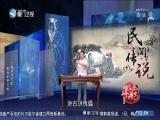 《民间传说》侠女一品花(3) 斗阵来讲古 2019.11.06 - 厦门卫视 00:30:01