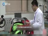 新闻斗阵讲 2019.11.06 - 厦门卫视 00:24:03