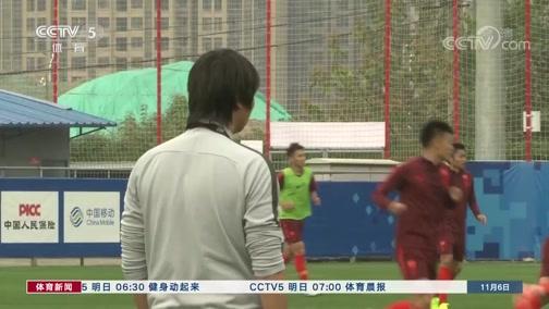 [国足]国家男足选拔队在武汉进行首期集训