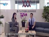 别拿心律失常不当病 名医大讲堂 2019.11.05 - 厦门电视台 00:28:10