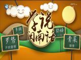 【学说闽南话】娶到好某 卡赢做祖 2019.11.07 - 厦门卫视 00:01:14