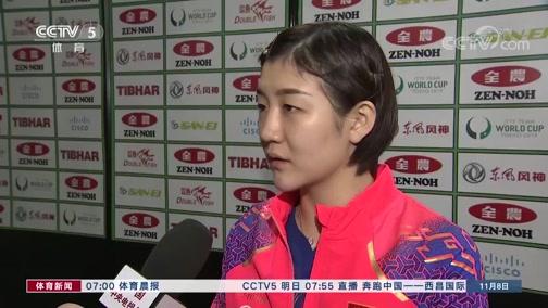 [乒乓球]横扫美国 中国女乒晋级女团四强