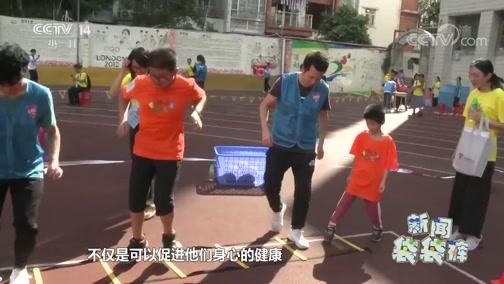 """[新闻袋袋裤]""""合融共生 共创未来""""广州举办特殊儿童运动会"""