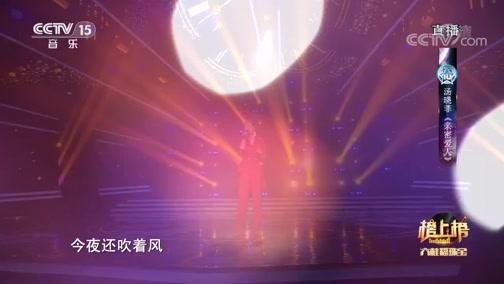 [全球中文音乐榜上榜]歌曲《亲密爱人》 演唱:汤晓菲