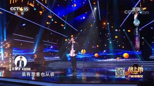 [全球中文音乐榜上榜]歌曲《花心》 演唱:宋秉洋
