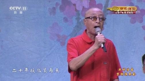 [CCTV空中剧院]京剧《锁五龙》 演唱:康万生